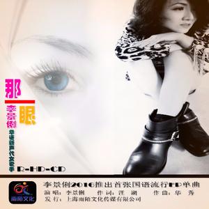 那一眼由清清演唱(ag娱乐平台网站|官网:李景俐)