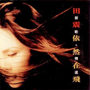 执着(热度:142)由东阳副总裁曾经心痛翻唱,原唱歌手田震