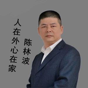 父亲节快乐(热度:20)由.顺其自然,开心就好翻唱,原唱歌手陈林波