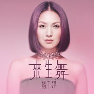 来生舞(热度:126)由bonnie翻唱,原唱歌手杨千嬅