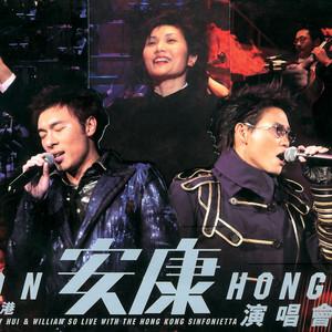 唯独你是不可取替(热度:49)由多米尼翻唱,原唱歌手许志安
