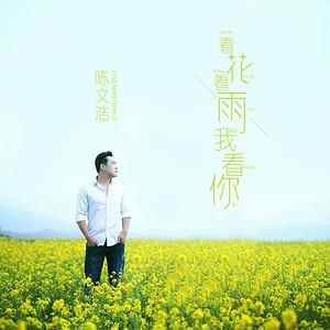 看花看雨我看你原唱是陈文浩,由幸福翻唱(播放:22)