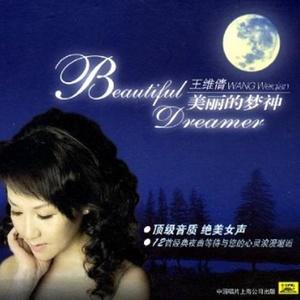 小路(热度:54)由执着翻唱,原唱歌手王维倩