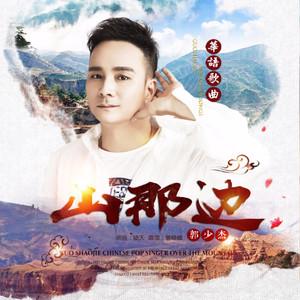 山那边(热度:70)由信慧翻唱,原唱歌手郭少杰
