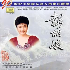 高天上流云由花好月园48演唱(原唱:彭丽媛)