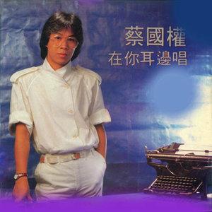 寒傲似冰(热度:86)由海角天涯翻唱,原唱歌手蔡国权
