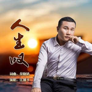人生叹(热度:130)由宝贝雨馨永远美丽开心果翻唱,原唱歌手江都子