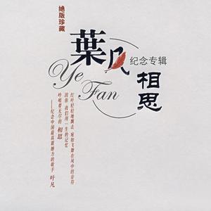 相思(热度:70)由怡然翻唱,原唱歌手叶凡