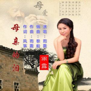 母亲的泪(热度:213)由祝福多多翻唱,原唱歌手雨露