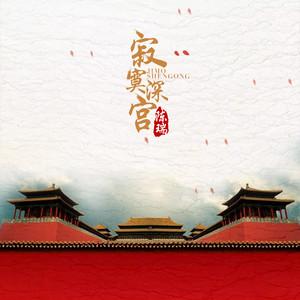寂寞深宫(热度:87)由心语翻唱,原唱歌手陈瑞