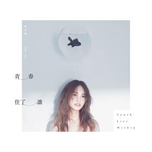 青春住了谁(热度:34)由biubiu~翻唱,原唱歌手杨丞琳