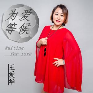 为爱等候(热度:62)由吉祥如意翻唱,原唱歌手王爱华