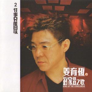 一帘幽梦(热度:40)由彭派翻唱,原唱歌手姜育恒