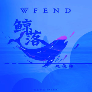 鲸落wf+end