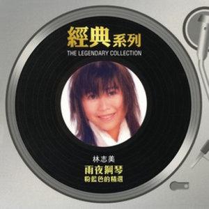 你的眼神(热度:32)由黎明前的黑夜翻唱,原唱歌手林志美