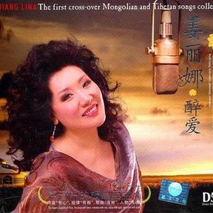 今生相爱(热度:129)由姜姐翻唱,原唱歌手姜丽娜