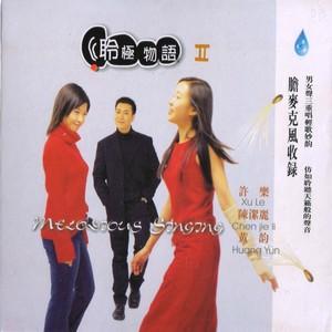 祝酒歌(热度:15)由赵老师(暂退)云南11选5倍投会不会中,原唱歌手青燕子演唱组