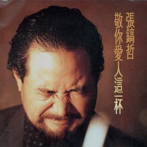 白雪(热度:44)由老三姐翻唱,原唱歌手张镐哲