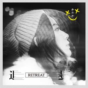 退(热度:40)由SC·宣传策划-smileeyes翻唱,原唱歌手曲肖冰