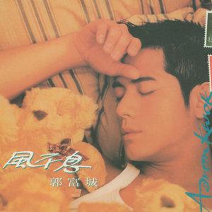 当我知道你们相爱(热度:25)由唱情歌翻唱,原唱歌手郭富城