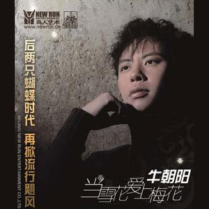 七仙女(热度:17)由开心快乐翻唱,原唱歌手牛朝阳