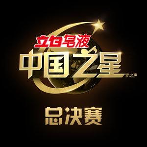国际歌(Live)(热度:29)由强强翻唱,原唱歌手刘欢/孙楠/袁娅维/吉克隽逸