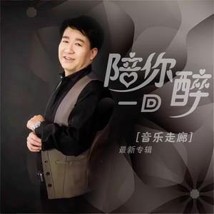 蝴蝶恋着花丛蕊原唱是歌一生,由幸福健康翻唱(播放:84)