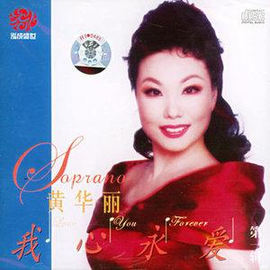 光辉照儿永向前(热度:77)由明天更美好翻唱,原唱歌手黄华丽