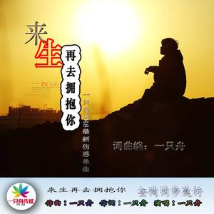 来生再去拥抱你原唱是一只舟原创,由A太保胡小叶13306787315翻唱(播放:43)