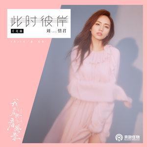 此时彼岸(热度:146)由Lydia翻唱,原唱歌手刘惜君