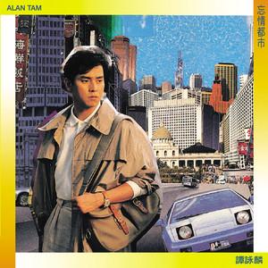 独醉街头(热度:33)由伦子翻唱,原唱歌手谭咏麟