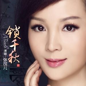 锁千秋(热度:13)由王姐翻唱,原唱歌手张可儿