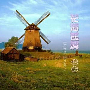 花海莲溪由小雪演唱(原唱:波拉)