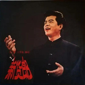 王二姐思夫(热度:35)由平安快乐翻唱,原唱歌手郭颂