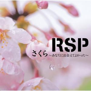 さくら ~あなたに出会えてよかった~(热度:17)由喵呜sama翻唱,原唱歌手RSP