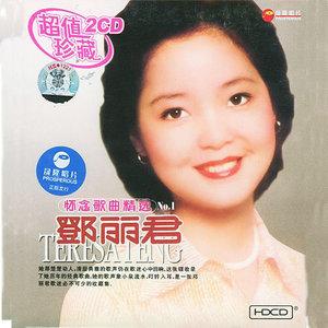 美酒加咖啡(热度:23)由蓉儿翻唱,原唱歌手邓丽君