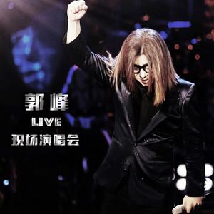 移情别恋(Live)由我心依旧演唱(原唱:郭峰)