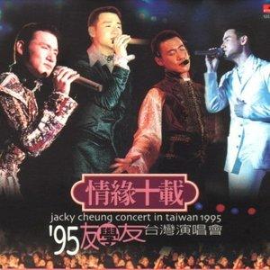别问(Live)(热度:112)由阿亮翻唱,原唱歌手张学友