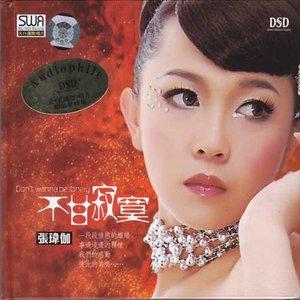 爱情没有那么美原唱是张玮伽,由百合翻唱(播放:52)