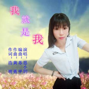 我就是我(热度:148)由花花翻唱,原唱歌手思小玥
