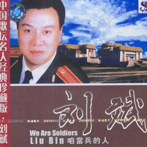 梁祝原唱是刘斌,由爱心翻唱(播放:12)