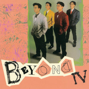真的爱你(热度:75)由༺跑调lucy༻翻唱,原唱歌手BEYOND