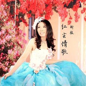 新版红尘情歌(热度:117)由静若繁花...(大号)翻唱,原唱歌手芦丽红