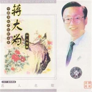 驼铃(热度:45)由小月云南11选5倍投会不会中,原唱歌手蒋大为
