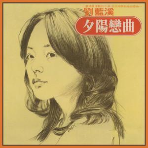 小雨中的回忆(热度:60)由雕菊凿兰翻唱,原唱歌手刘蓝溪