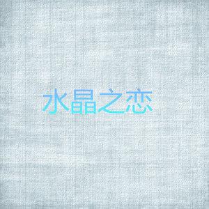 心雨(热度:105)由华华翻唱,原唱歌手毛宁/杨钰莹