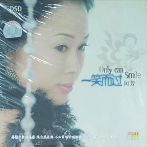 感恩的心(热度:59)由红翻唱,原唱歌手闵芳