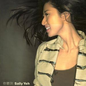 伤逝(热度:2177)由Hamy翻唱,原唱歌手叶倩文