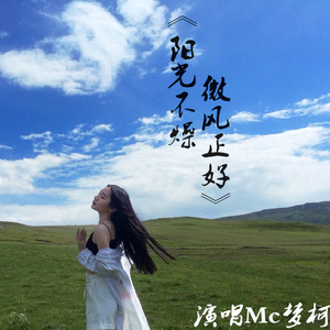 阳光不燥微风正好(热度:740)由A.S南川翻唱,原唱歌手MC梦柯