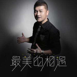 最美的相遇(热度:14)由张金治翻唱,原唱歌手李志洲